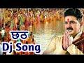 Spesial Bhojpuri Chhath Dj Song Jal Beech Khada