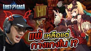 เล่นเกมแพ้ เหลือแต่กางเกงใน!! : Lost Saga l VRZO