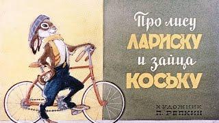 """Советские  диафильмы: """"Про лису Лариску и зайца Коську"""" (озвучен)"""