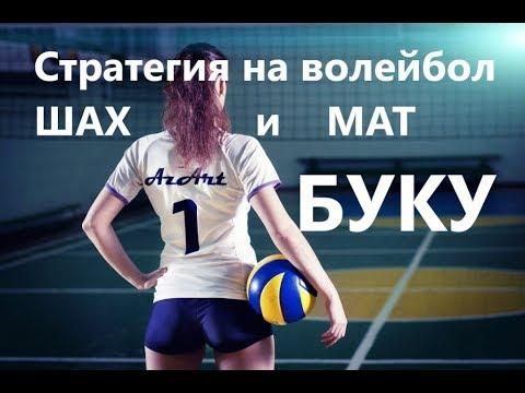 стратегия ставка волейбол