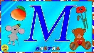Азбука для малышей. Буква М. Учим буквы вместе. Развивающие мультики для детей