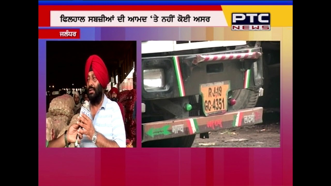 Transporters strike continues for the fourth day | Vegetable prices shoot  up | Jalandhar