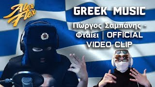RUSSIAN BROS Alex Flex & Svenchik REACT TO GREEK MUSIC | Γιώργος Σαμπάνης - Φταίει