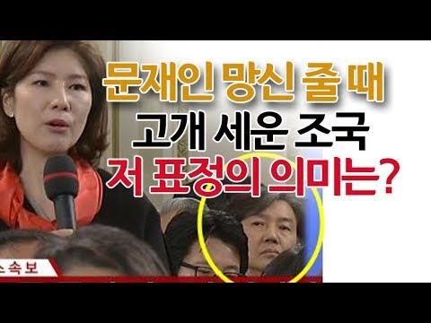 문재인, 김예령 기자 질문 때 고개 세운 의미는? (진성호이 돌저격) / 신의한수
