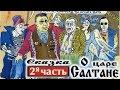 Красная Плесень Сказка о Царе Салтане Часть 2 mp3