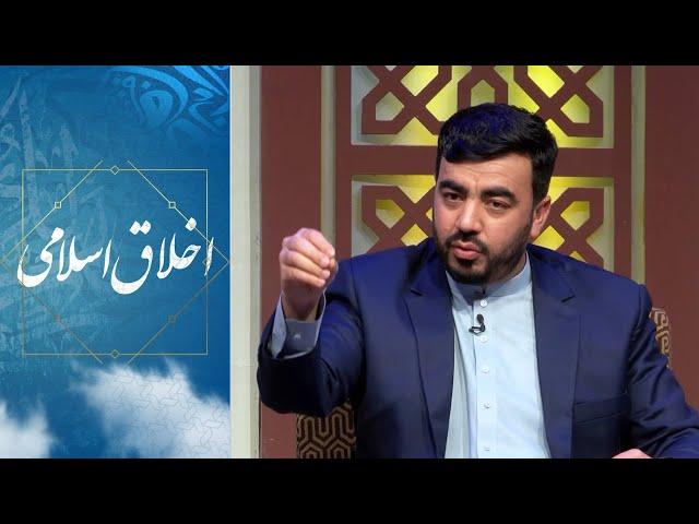 اخلاق اسلامى - آیا میدانستید که پیامبر(ص) سخاوتمند ترین مردم بود؟ / Akhlaq Islami - Episode - 26