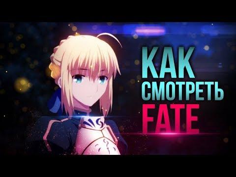 Как правильно смотреть fate