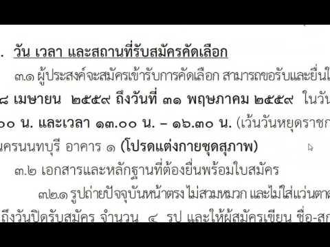 สอบท้องถิ่น เทศบาลนครนนทบุรี เปิดรับสมัครสอบ 28 เม.ย. -31 พ.ค. 2559