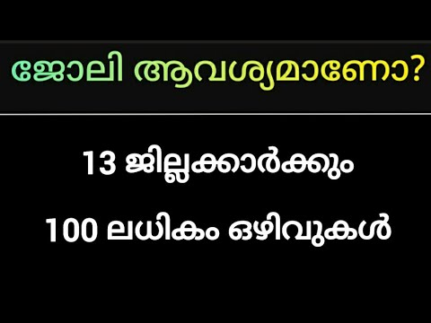 Kerala Job Vacancy  23/9/2020