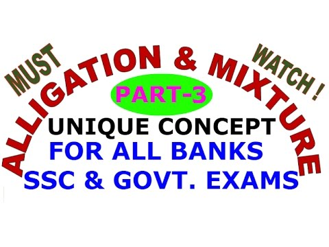 Mixture and alligation-3|Best trick|Short Trick|Best Method|for bank PO and SSC CGL[in HINDi]