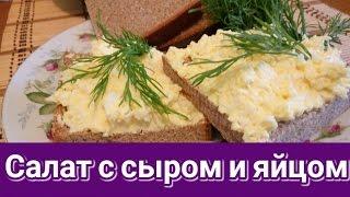 Салат с сыром и яйцом (рецепт еврейского салата). Очень вкусный и нежный.