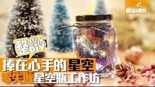 DIY聖誕禮物 無難度! 5大激靚工作坊 新假期
