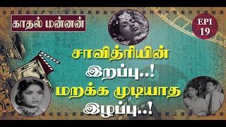 Savitri's death....An unforgettable loss..! - EPI-19 - Gemini Biography - Kadhal Mannan