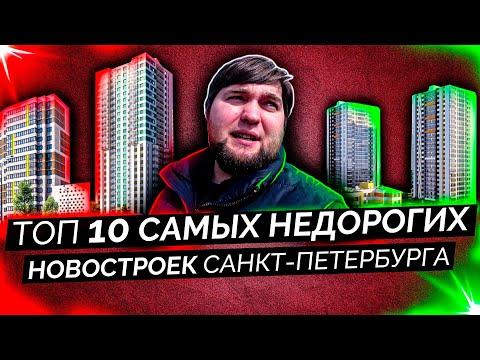 ТОП 10 САМЫХ НЕДОРОГИХ ЖК в Санкт Петербурге. Новостройки 2020.