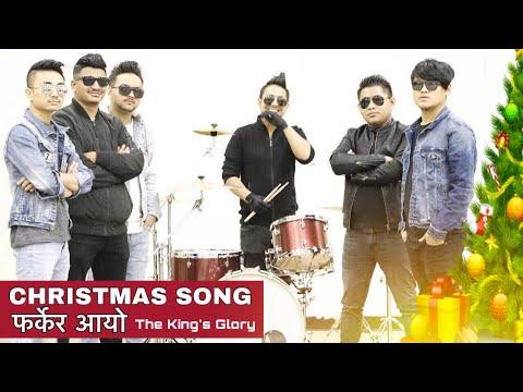 New Nepali Christmas song 2017-2018 Farkera Aayo