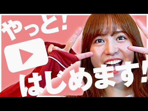 【河西智美】やっとやっとYouTube開設!【祝】