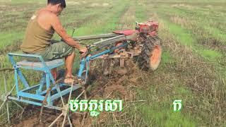 គោយន្តភ្ជួរដើនាសម័យបច្ចុប្បន្ន បច្ចេកវិទ្យាថ្មីកំពុងតែរីកចំរើនខ្លាំង | Plow farming (CTM Khmer)