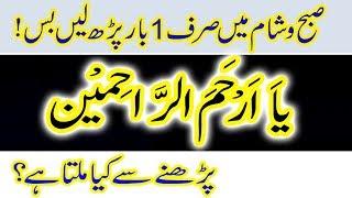 Wazifa For Hajat All Problems Ya Arham ur Rahimeen Sirf 1 Bar Parh Kar Hajat Pori Hogi