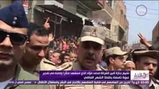 الأخبار - تشييع جنازة أمين الشرطة محمد فؤاد الذي إستشهد متأثراً بإصابته في تفجير عبوة ناسفة بطنطا