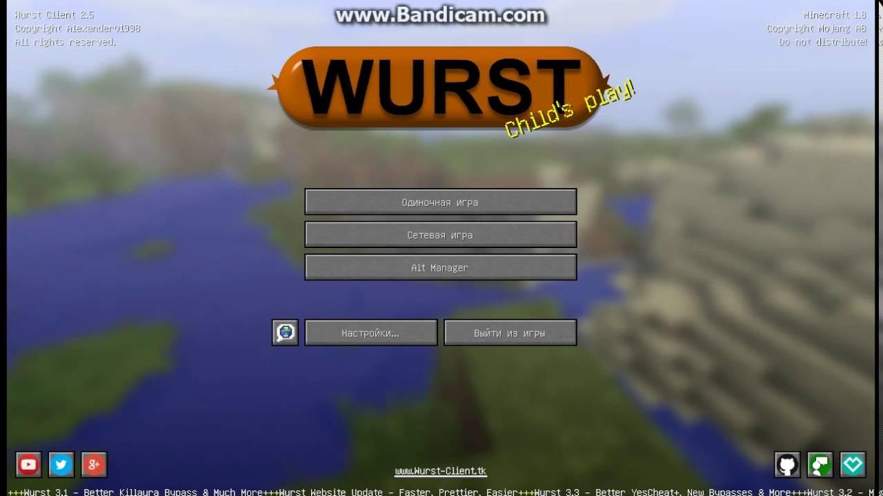 скачать чит клиент wurst 1.8 бесплатно