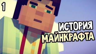 Minecraft Story Mode Прохождение На Русском 1 ИСТОРИЯ МАЙНКРАФТА