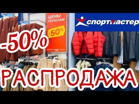 МАГАЗИН СПОРТМАСТЕР🔥ГРАНДИОЗНАЯ РАСПРОДАЖА! СКИДКИ -50%! ЦЕНЫ ПОПОЛАМ! СПОРТМАСТЕР ОБЗОР ЯНВАРЬ 2020