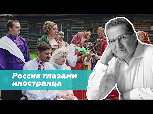 «Россия глазами иностранца»