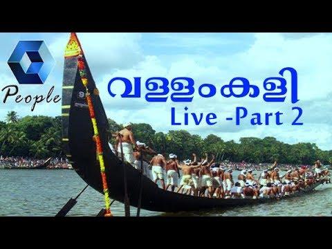 ആറൻമുള ഉത്രട്ടാതി വള്ളംകളി | Aranmula Uthrattathi Vallamkali (Boat Race) - Live : Part 2