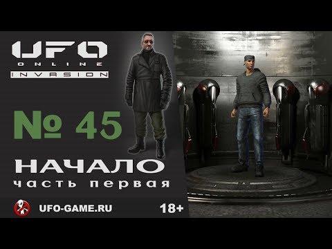 UFO реплеи #45. Начало, часть 1