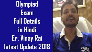 Olympiad exam Full Details in Hindi By Er. Vinay Rai | latest Update 2018