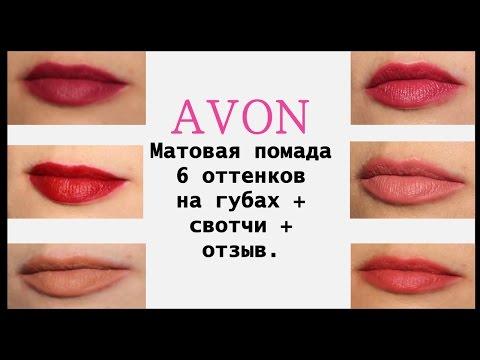 Матовая помада Avon 6 оттенков на губах