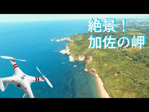 【ドローン空撮】日本海の絶景、加佐の岬!(石川県加賀市)
