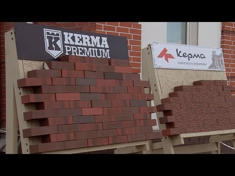 (0+) «Керма»: керамический кирпич и керамическая плитка