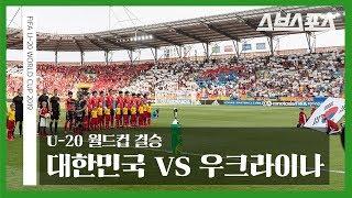 U 20 결승 대한민국vs우크라이나