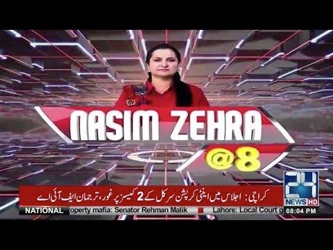 Nasim Zehra  | 6 April 2018 | 24 News HD