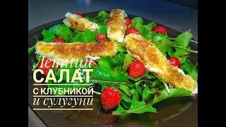 Салат с клубникой и жареным сулугуни • Готовить просто