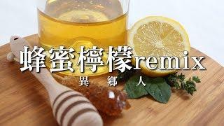 【蜂蜜檸檬小尾巴remix】by 異鄉人