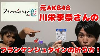 日曜ドラマ「フランケンシュタインの恋」に出演の元AKB48の川栄李奈さん...