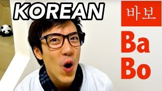 How To Say YOU IDIOT in Simple Korean 바보