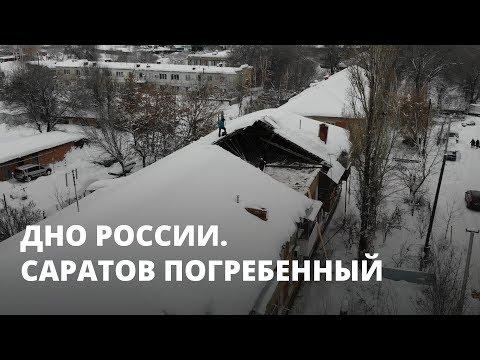 Знакомства Саратов, Юрок, 35 лет - Бесплатные знакомства