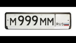 Блатные автомобильные номера в России