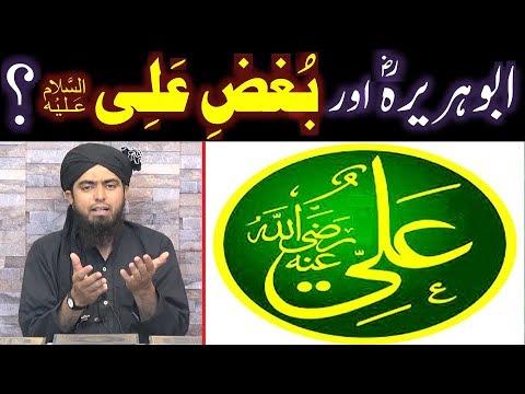 Hazrat Abu Hurairah رضی اللہ عنہ aur Bughaz-e-ALI علیہ السلام ??? (By Engineer Muhammad Ali Mirza)