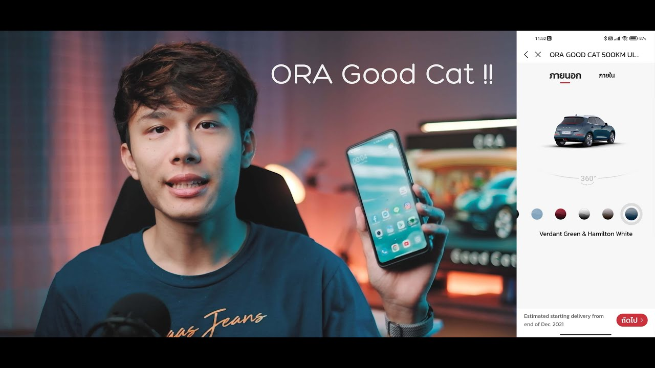 ORA Good Cat EP.1   เรามาถึงยุคที่ซื้อรถผ่านมือถือ เตรียมบอกลาราคาน้ำมัน