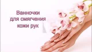 видео Полезные ванночки для рук