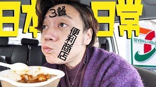 [日本日常]這幾個月三餐都吃便利商店的夫妻今天買什麽?推薦餐點是? thumbnail