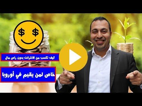 كيف تكسب المال من الانترنت بدون رأس مال ؟.. (خاص للعرب المقيمين  في اوروبا وامريكا فقط )