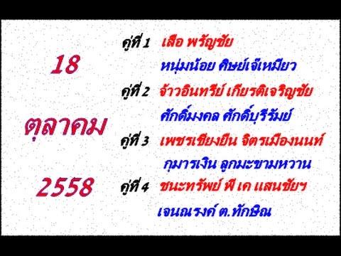 วิจารณ์มวยไทย 7 สี อาทิตย์ที่ 18 ตุลาคม 2558