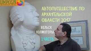1 ЧАСТЬ.  Автопутешествие по Архангельской области и Белому морю 2017
