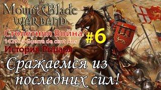 Прохождение Mount & Blade:1429 Столетняя война - История рыцаря №6 - Сражаемся из последних сил