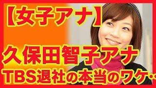 【女子アナ】TBS久保田智子アナ、TBS退社 TBSの久保田智子アナウンサー...